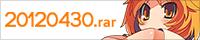 RMT「20120430.rar」